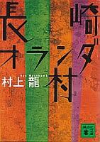 nagasakimura