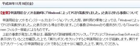 windows によって pc が 保護 され まし た
