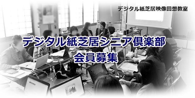 デジタル紙芝居シニア倶楽部会員募集!