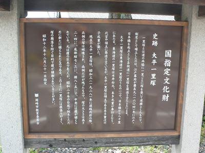 大平一里塚(愛知県岡崎市大平町...