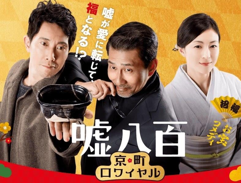 映画『嘘八百 京町ロワイヤル』 ……広末涼子の登場で華やかさと面白さが ...