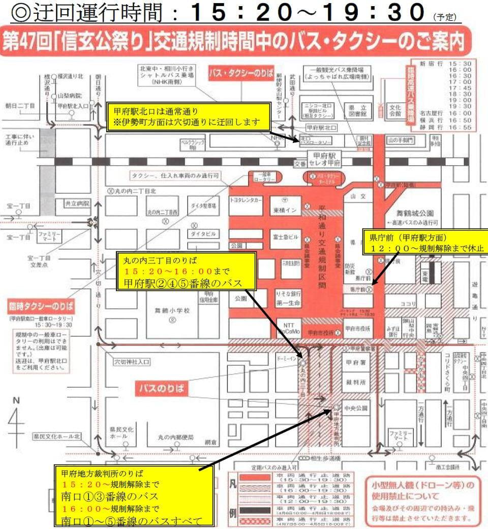 信玄公祭り交通規制に伴う変更