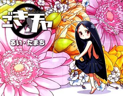 Manga_time_kr_carat_2012_09_p041