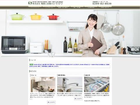 鹿嶋市・神栖市水道工事・リフォーム|株式会社電器と設備のシラカワ