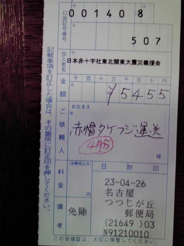 Takefuji