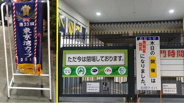 2020年 第34回 東京湾カップ(S2) - 人生≪拒止≫したくないのよね