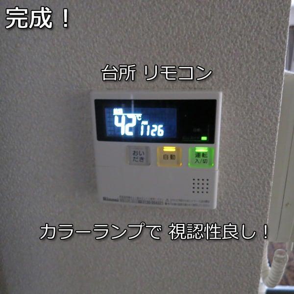 リンナイ台所リモコンMC-220V(A)