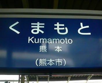 熊本旅行1日目