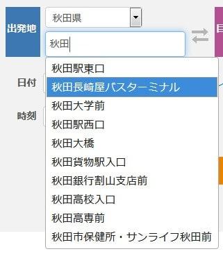 秋田県の資格者配置路線 - Japan...