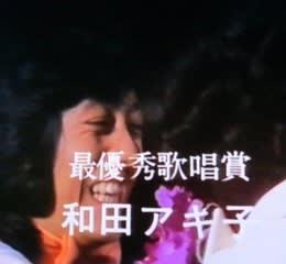 ジュリー鑑賞 1972レコード大賞...