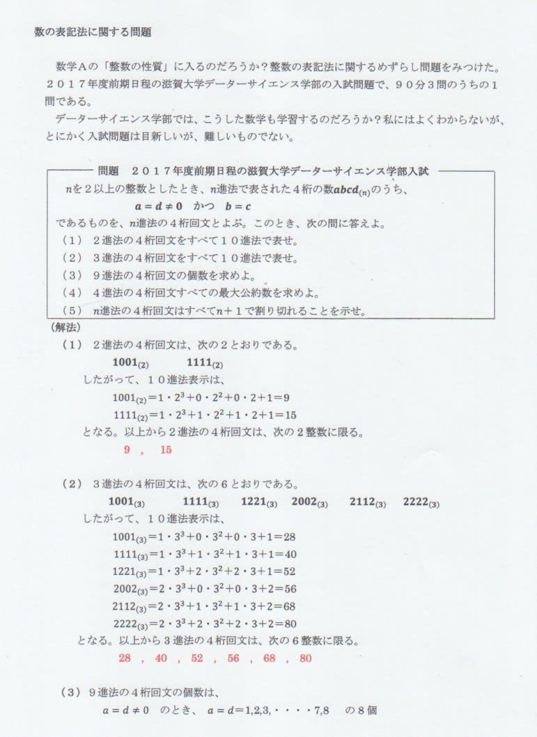 滋賀 大学 入試 科目