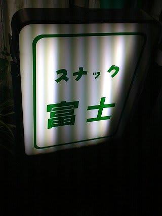スナック富士