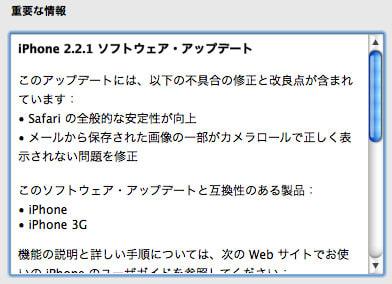 iPhone 2.2.1 updata