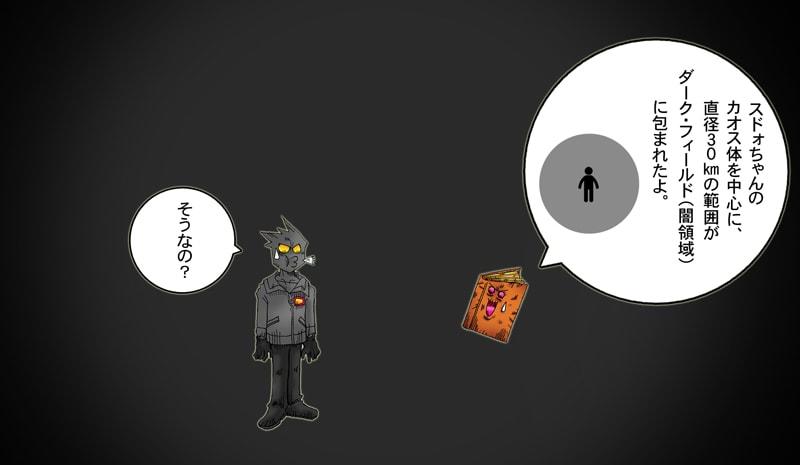 お知らせ】 - 総天然色・魔人スドォの円盤-3D