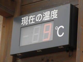 外気温9度