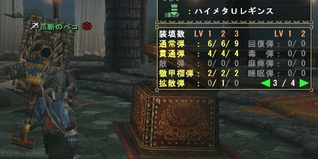 MHXX:轟弩【戦虎】:ライト   -