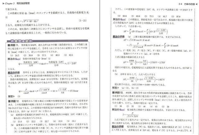 エネルギー 管理 士 解答 速報 2019