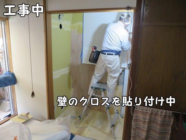 押入れのトイレ化。クロス工事