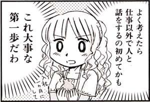 Manga_time_or_2012_08_p106