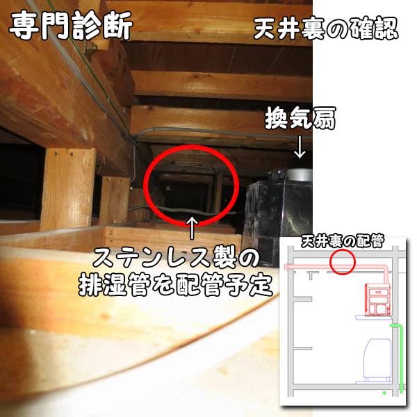 天井裏の工事前写真