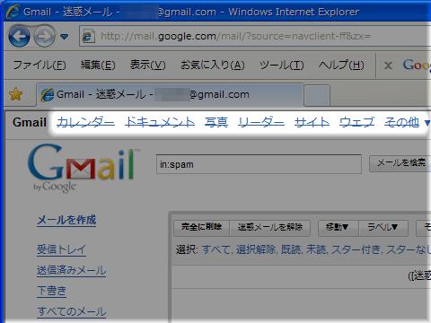Gmailで表示されるGoogleサービスへのリンク