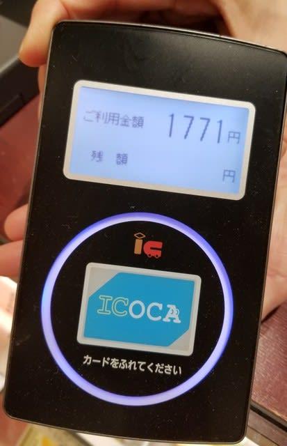 金沢百番街でも交通系ICカードで決済可能
