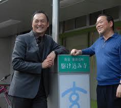愛・命 〜新宿歌舞伎町駆け込み寺〜