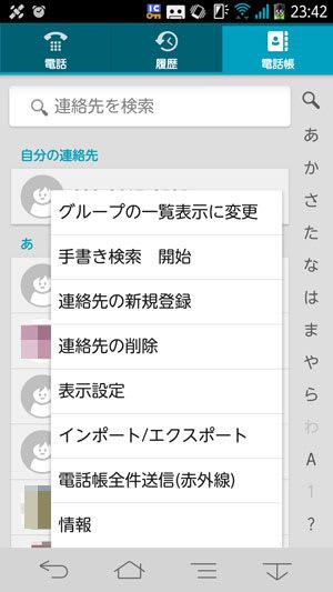 NX!電話帳アプリ