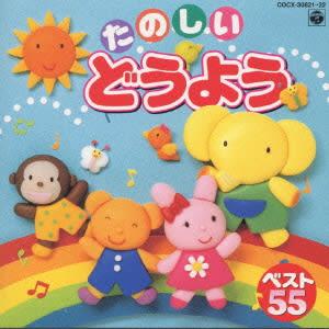 CDツイン たのしいどうよう ベスト55 DISC-1 - 2000/02/18「どうよう」
