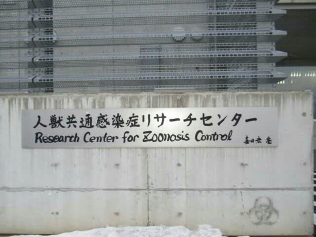 人 獣 共通 感染 症 リサーチ センター