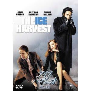 映画『アイス・ハーヴェスト 氷...
