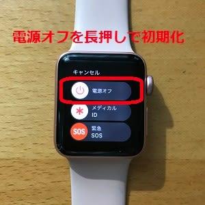 Watch ペア リング 解除 apple Apple Watchのペアリングが出来なくなった時の対処法