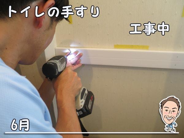 博多の建築士三兄弟_トイレの手すり