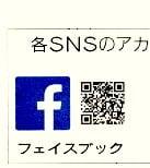 フェイスブック削除依頼頁へのQRコード