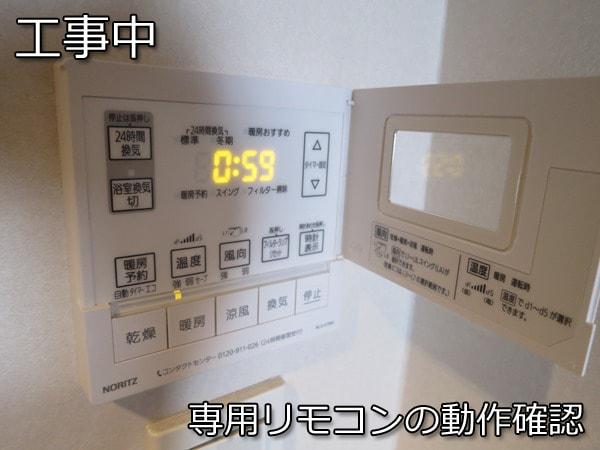 浴室暖房乾燥機BDV4104リモコン
