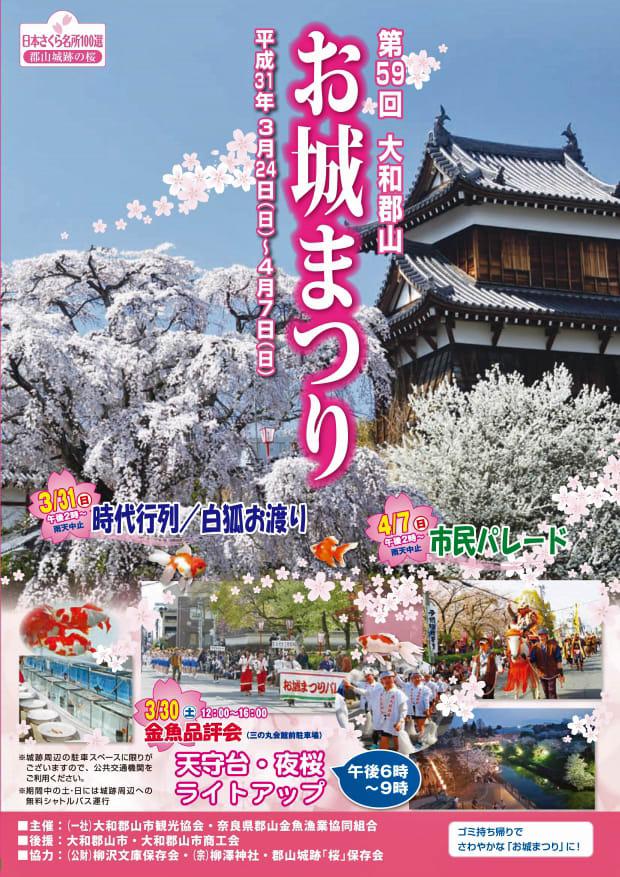 大和郡山お城まつり2019 は、4月7日(日)まで! - tetsudaブログ ...