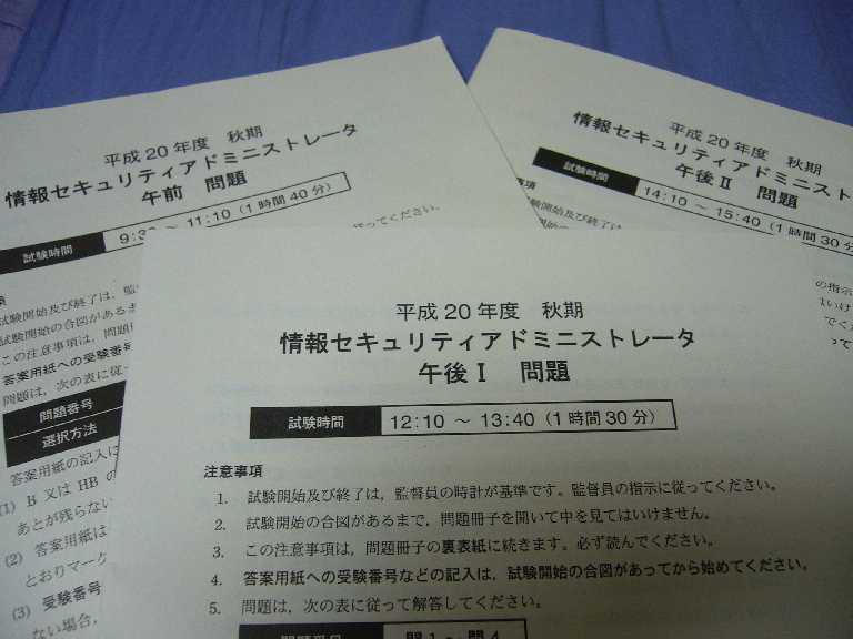 平成20年秋期情報セキュリティアドミニストレータ試験