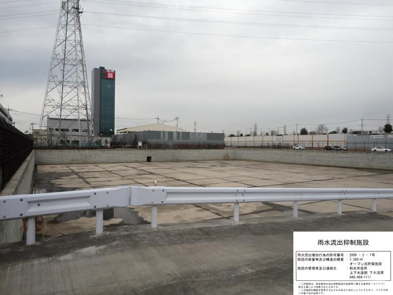 01月08日 雨水流出抑制施設