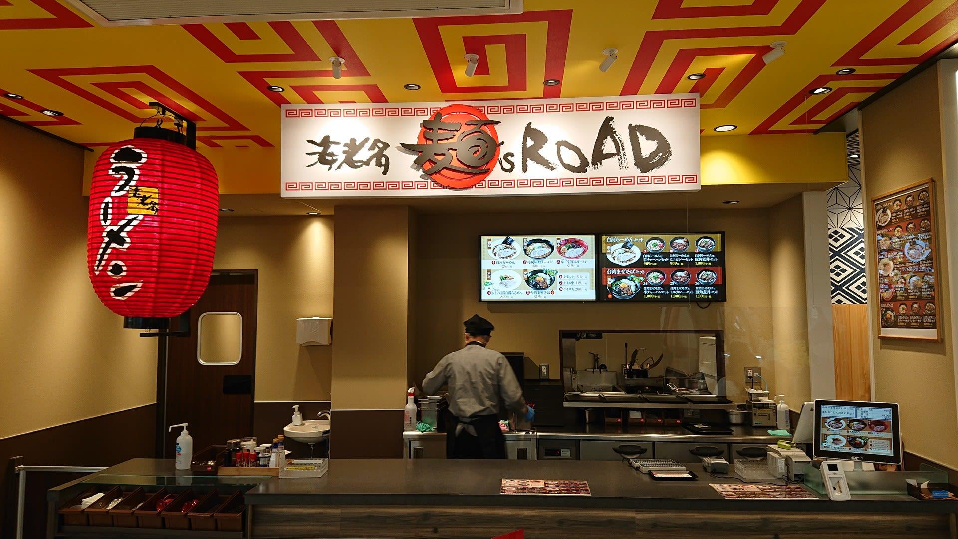 海老名麺s ROAD@海老名SA