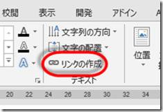 Link作成