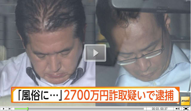 風俗に...」2,700万円詐取疑いで...