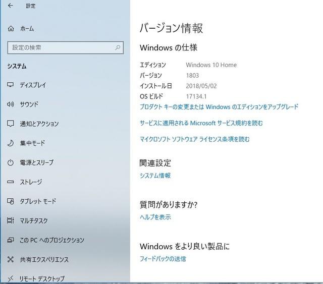 アップグレード pro 10 windows home