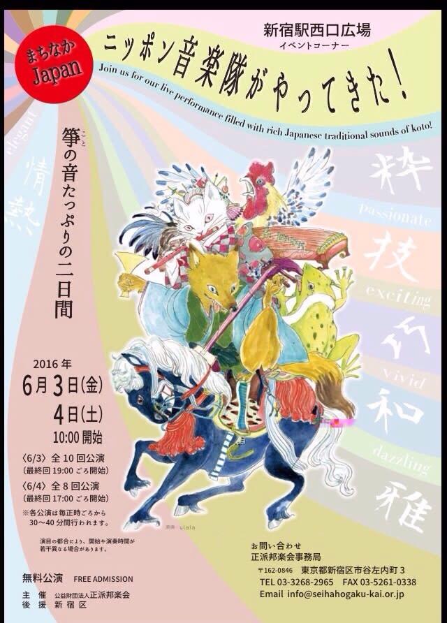 箏曲演奏家、中島裕康(雅裕)の公式ブログ