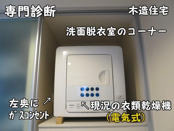 洗面脱衣室のコーナー写真