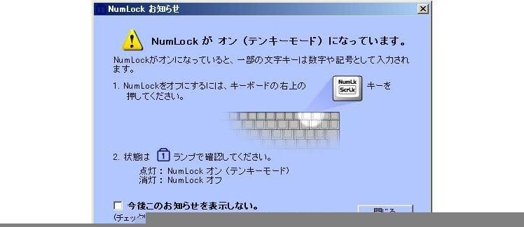 ナムロック キー