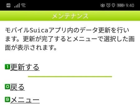 モバイルSuicaアプリ内のデータ更新を行います。