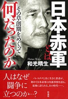 国際テロ組織「日本赤軍」…黙示...