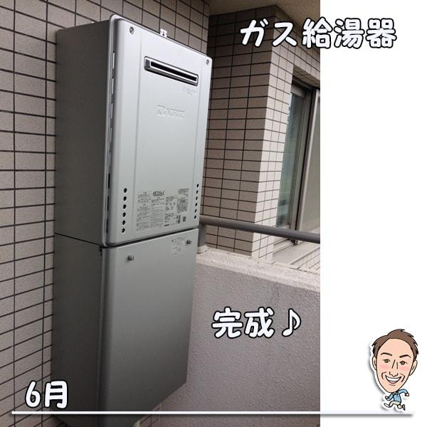 博多の建築士三兄弟_ガス給湯器GT-C2462SAWXBL