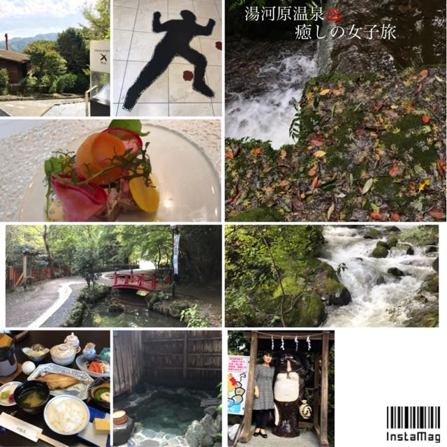 【PR】湯河原温泉癒しの女子旅☆2日目 本日は晴天なり♪湯河原を観光し尽くす💛