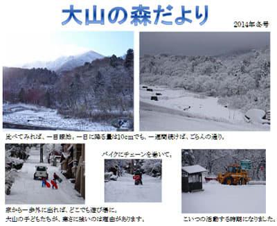 大山の出来事、冬芽特集、活動報告、イベント予告